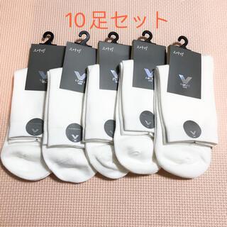 新品 ビジネス メンズ白 靴下10足セット 綿素材(ソックス)