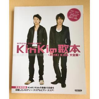 キンキキッズ(KinKi Kids)のKinKiの歌本・KinKi Kids大全集完全保存版(ポピュラー)