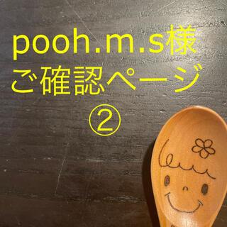 pooh.m.s様 完成品ご確認用ページ②(オーダーメイド)