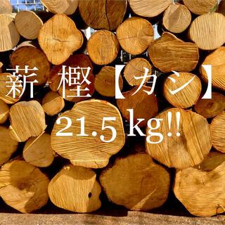 コールマン(Coleman)の薪  国産樫(カシ) 21.5キロ‼️ (送料込!)(その他)