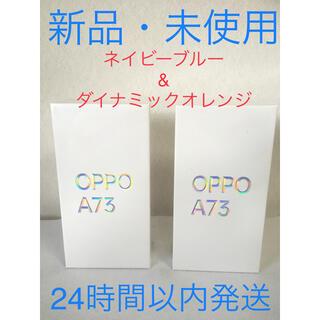 オッポ(OPPO)の【新品・未開封】OPPO a73 ネイビーブルー  &  ダイナミックオレンジ(スマートフォン本体)