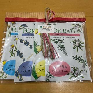 FOR BATH お風呂用ハーブ 乾燥ハーブ(入浴剤/バスソルト)