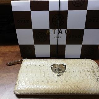 アタオ(ATAO)のATAO 長財布(長財布)