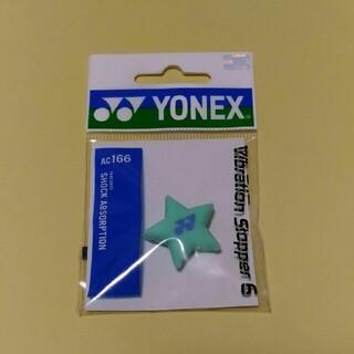 ヨネックス(YONEX)のバイブレーションストッパー(その他)