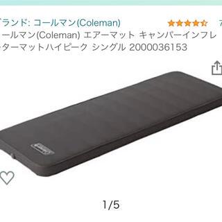 コールマンハイピークマット(寝袋/寝具)