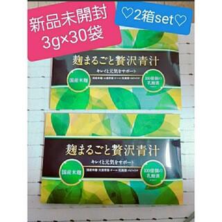 麹丸ごと贅沢青汁30袋未開封×2箱set(青汁/ケール加工食品)