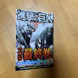 コウダンシャ(講談社)の進撃の巨人 33巻 最新刊 漫画(少年漫画)
