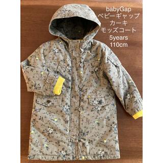 ベビーギャップ(babyGAP)のbabyGap ギャップ フード付き モッズコート カーキ 美品 110cm(ジャケット/上着)