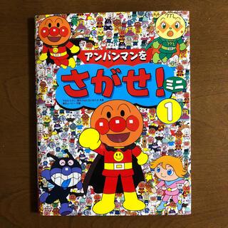 アンパンマン(アンパンマン)のアンパンマンをさがせ!ミニ 1(絵本/児童書)