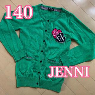 ジェニィ(JENNI)のJENNI カーディガン 140 グリーン ジェニィ ニット 緑(カーディガン)