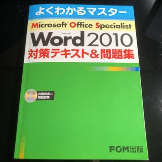 MOS - よくわかるマスター MOS Word2010 対策テキスト&問題集