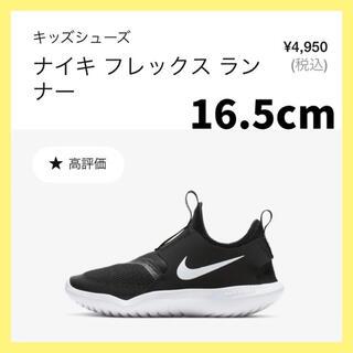 NIKE - 新品【NIKE】フレックス ランナー キッズシューズ スニーカー 16.5cm
