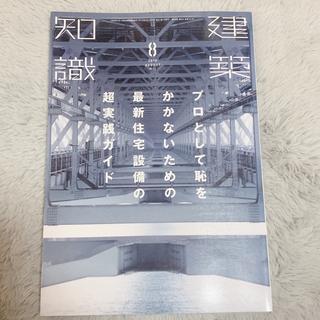 建築知識 2016年 08月号(専門誌)