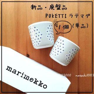 marimekko - 新品 廃盤★marimekko プケッティ ラテマグ ライトグレー ネイビー