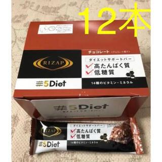 ライザップ5Dietサポートバー チョコ味 プロテインバー(ダイエット食品)