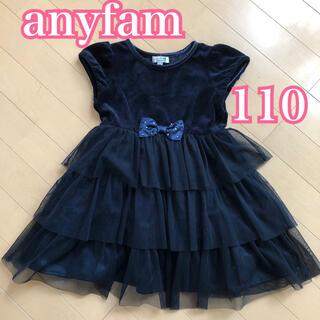 エニィファム(anyFAM)のanyfam ベロア チュール  ワンピース ドレス 110 ネイビー 秋冬(ドレス/フォーマル)