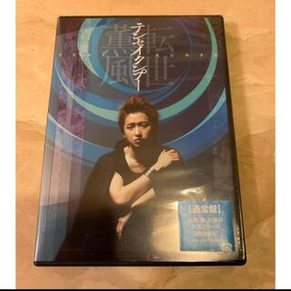 ジャニーズ(Johnny's)の大野智 転世薫風 テンセイクンプー DVD(通常盤) 嵐 ジャニーズ(舞台/ミュージカル)