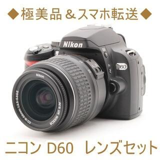ニコン(Nikon)の◆極美品&スマホ転送◆ニコン D60 レンズセット(デジタル一眼)