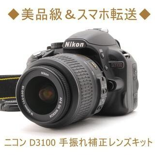 ニコン(Nikon)の◆美品級&スマホ転送◆ニコン D3100 手振れ補正レンズキット(デジタル一眼)