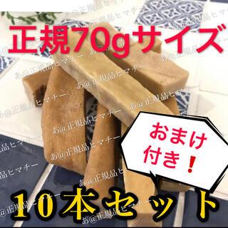 ☆正規品Mサイズ×10本ヒマラヤチーズ☆ヒマチー(ペットフード)