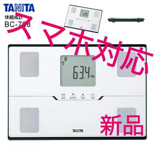 タニタ(TANITA)のTANITA 体組成計 BC-768-WH(体重計/体脂肪計)