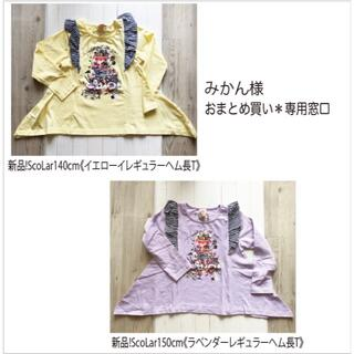スカラー(ScoLar)のみかん様おまとめ買い専用窓口(Tシャツ/カットソー)