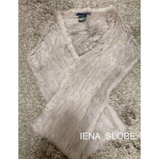 イエナスローブ(IENA SLOBE)の【IENA SLOBE】ラビットファー ショール ティペット(マフラー/ショール)