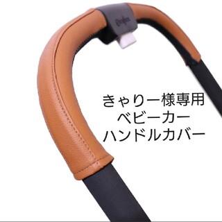 きゃりー様専用 ベビーカー用 ハンドルカバー(ベビーカー用アクセサリー)