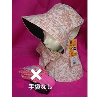 後ろメッシュ・リバーシブル使用可能日よけ帽子(紅葉柄)&袖カバー付き手袋1双