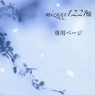 mizuxx1221様 専用ページ(クレンジング/メイク落とし)
