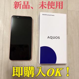 アクオス(AQUOS)のAQUOS sense3 basic ライトカッパー 32(スマートフォン本体)