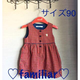 familiar - ♡美品♡ familiar ファミリア ワンピース ジャンパースカート 90
