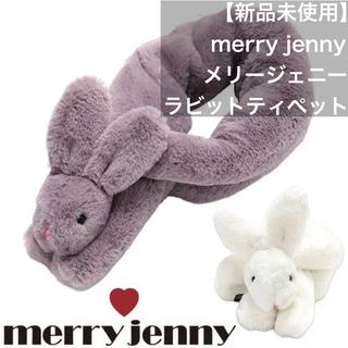 メリージェニー(merry jenny)の【新品未使用】merry jenny ラビットティペット パープル(マフラー/ショール)