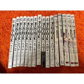 スクウェアエニックス(SQUARE ENIX)の漫画セット オーバーロード1巻〜11巻まで Reゼロ5冊(青年漫画)