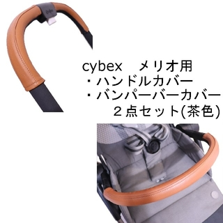 cybex メリオカーボン メリオアルミ用 ハンドルカバー&バンパーバーカバー茶(ベビーカー用アクセサリー)