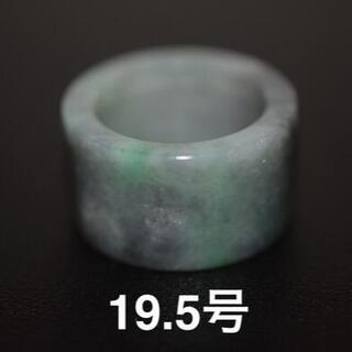 54-10 美品 19.5号 天然 翡翠 グレーリング 板指 広幅 馬鞍くりぬき(リング(指輪))
