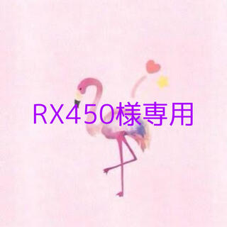 RX450様専用(その他)