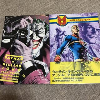 アランムーア キリングジョーク ミラクルマン 2冊セット(アメコミ/海外作品)