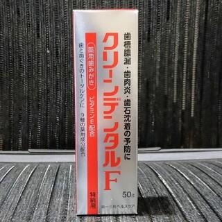 第一三共ヘルスケア - ☆新品!第一三共ヘルスケア クリーンデンタルF 50g 未開封 薬用歯みがき!
