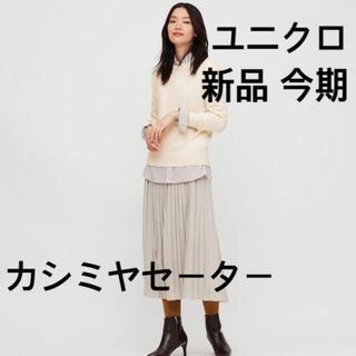 ユニクロ(UNIQLO)の新品 ユニクロ カシミヤ セーター(ニット/セーター)
