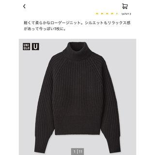 ユニクロ(UNIQLO)の新品 ユニクロU ローゲージ タートルネックセーター(ニット/セーター)
