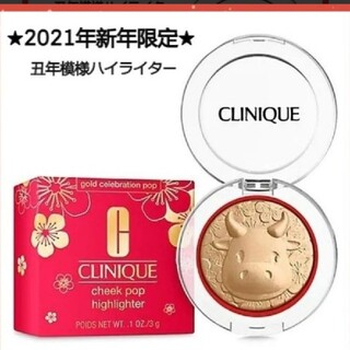 CLINIQUE - 【限定商品】 クリニーク ウシ 丑 牛 ハイライト チークポップ ハイライター