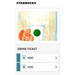 スターバックスコーヒー(Starbucks Coffee)のスタバ ドリンクチケット 500×2枚(コーヒー)