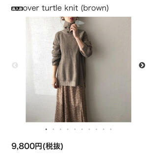 HOWDY.   over turtle knit (brown)