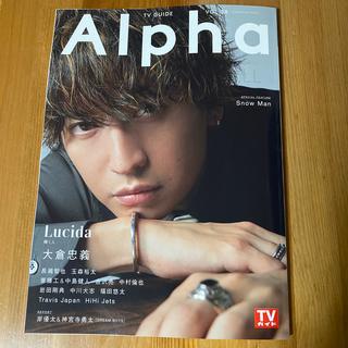 TVガイド Alpha vol.38 大倉忠義(アート/エンタメ)