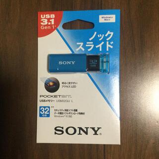 ソニー(SONY)の【新品未使用】SONY USBメモリ 32GB(PC周辺機器)