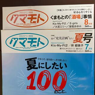 キスマイフットツー(Kis-My-Ft2)のキスマイ Kis-My-Ft2 タンクマ 地方誌 熊本 タウン情報 雑誌(アイドルグッズ)
