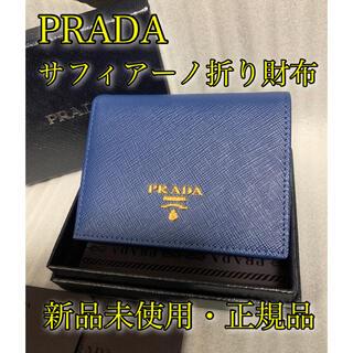 PRADA - 【新品未使用】PRADA SAFFIANO METAL 1MV204 折り財布