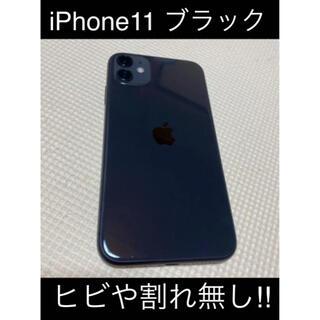アップル(Apple)のiPhone 11 64GB ブラック au SIMフリー(スマートフォン本体)
