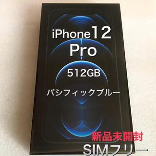 アイフォーン(iPhone)のiPhone12 Pro 512GB SIMフリー 国内正規(スマートフォン本体)